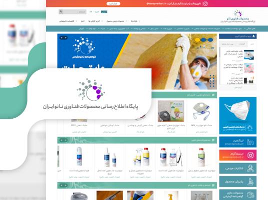 بانک اطلاعات محصولات فناوری نانو ایران