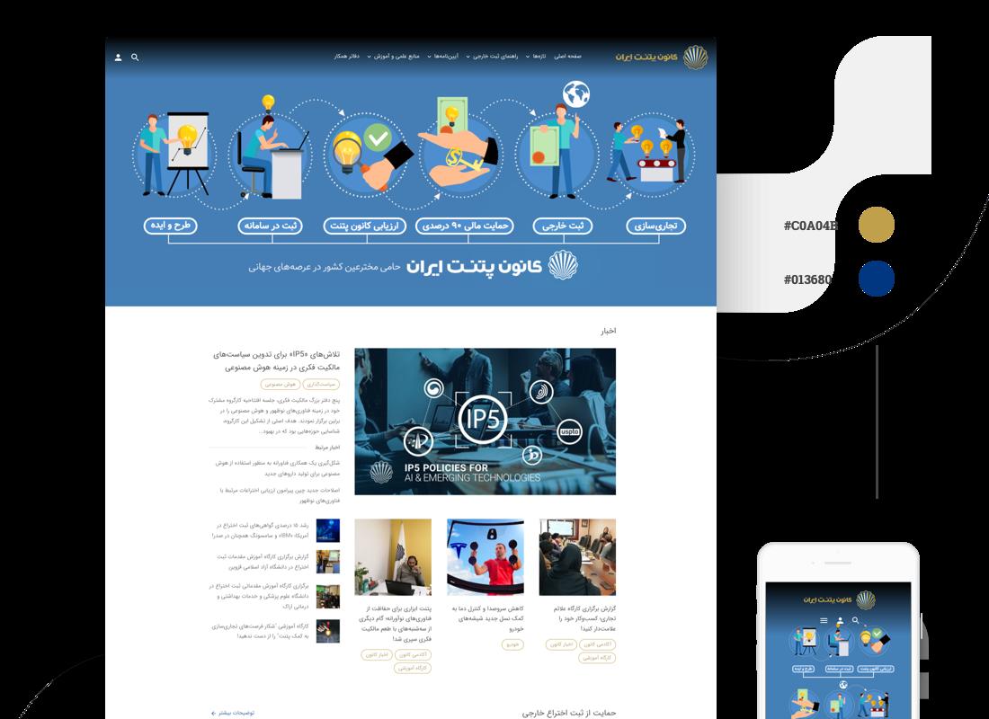 سیستم ارزیابی و حمایت از ثبت اختراعات خارجی